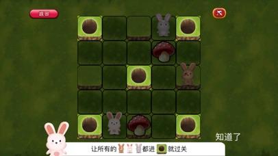 兔子跳跳 Screenshot