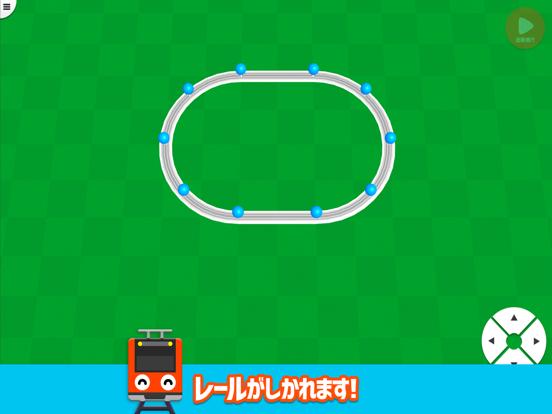 ツクレール for iPad - 電車シミュレーターのおすすめ画像3