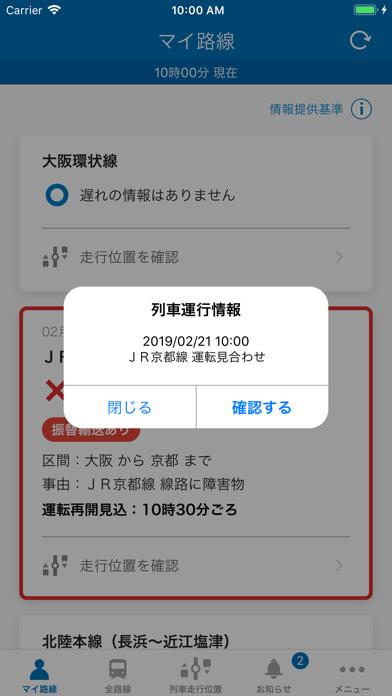 JR西日本 列車運行情報アプリのおすすめ画像5