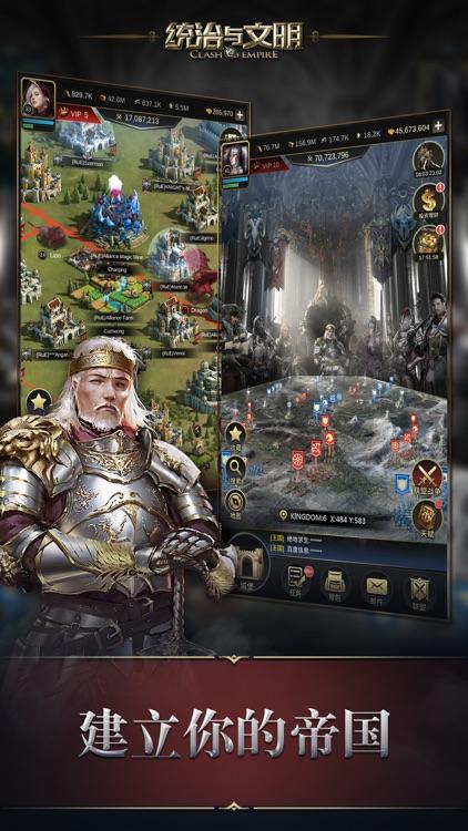 统治与文明 screenshot-4