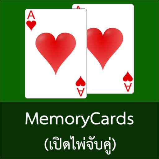 MemoryCards (เปิดไพ่จับคู่)