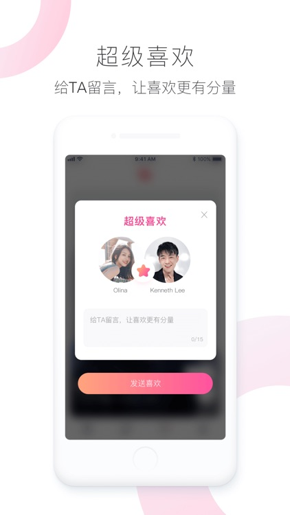 小半-超火爆的颜值社交APP screenshot-1