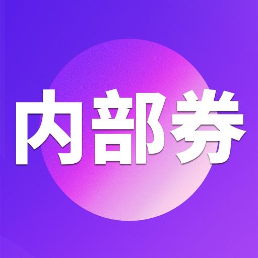 内部券-返利优惠券购物省钱app