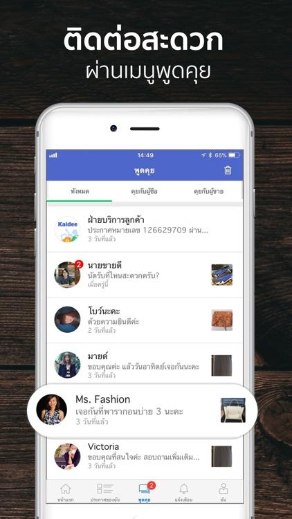 Kaidee แหล่งช้อปซื้อขายออนไลน์ screenshot-4
