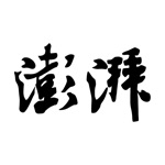 澎湃新闻——时政新闻资讯