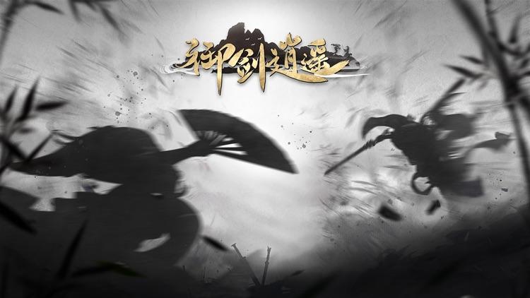 御剑逍遥-成就你的仙侠梦