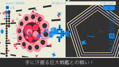 超攻撃的シューティング - Bullet Voyageのおすすめ画像9