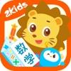 数学天天练 - 幼儿数学游戏早教益智软件