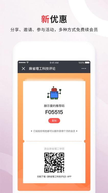 麻省理工科技评论 screenshot-3