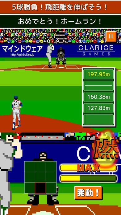 燃えろ!!プロ野球 ホームラン競争SPのおすすめ画像3