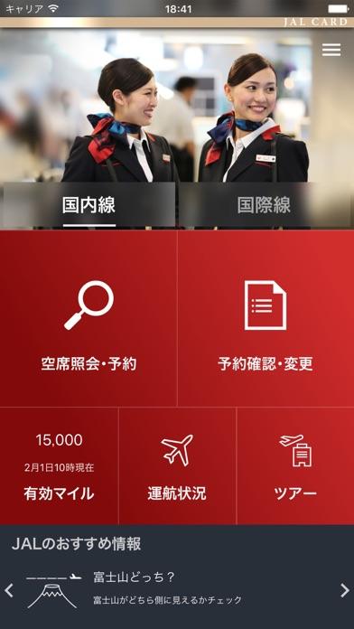 JAL ScreenShot0