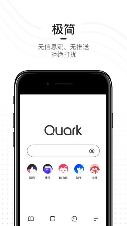 夸克-更好的搜索,智能免广告 screenshot-4