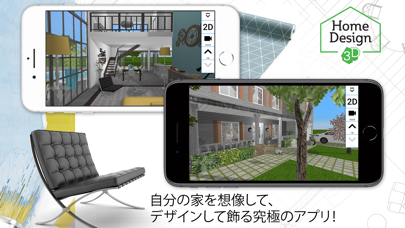 Home Design 3D ScreenShot0