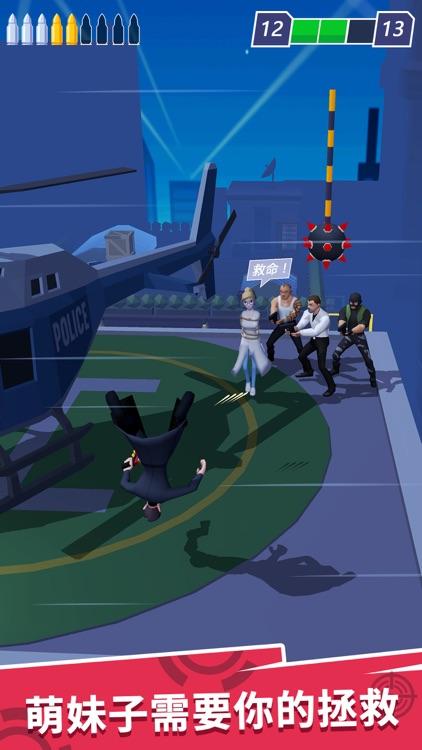 绝地特工3D screenshot-5