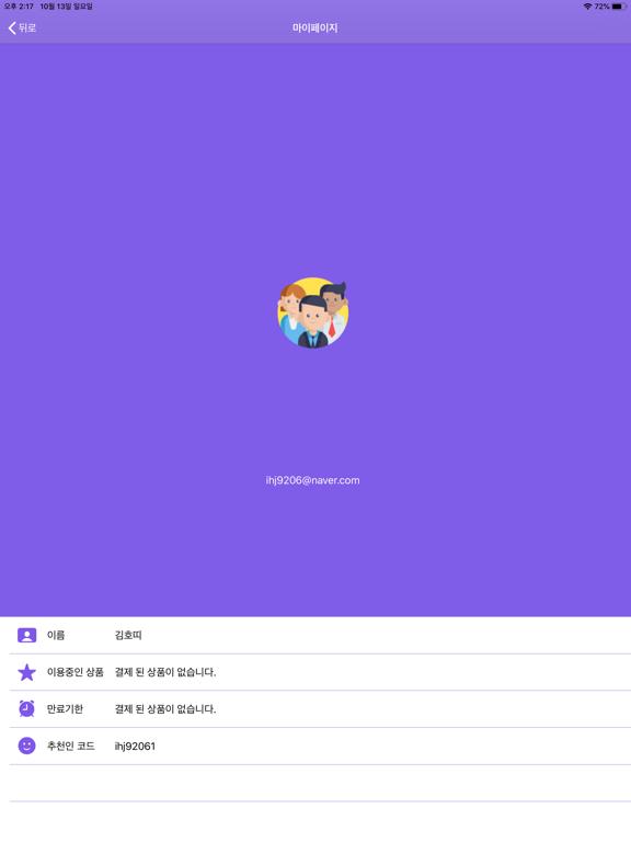 TITAN VPN screenshot 18