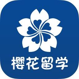 樱花留学 日本留学一站式服务