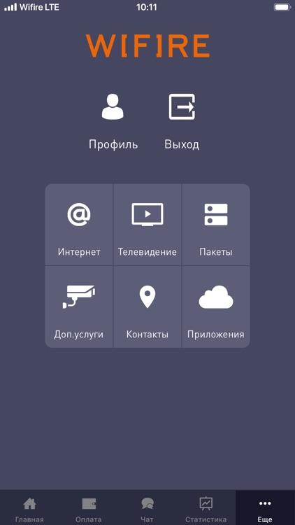 Wifire Личный кабинет screenshot-6