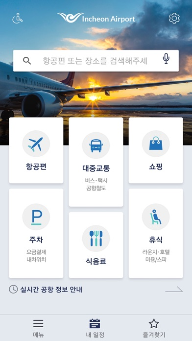 인천공항 가이드(Incheon Airport) for Windows