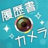 履歴書カメラ - iPhoneアプリ