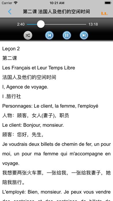 北外法语第四册 -专业精读课程 screenshot two