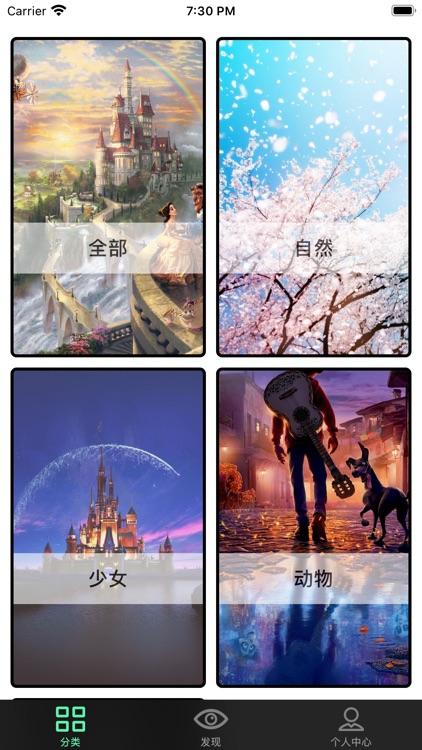 潮壁纸-手机高清主题壁纸大全 screenshot-5