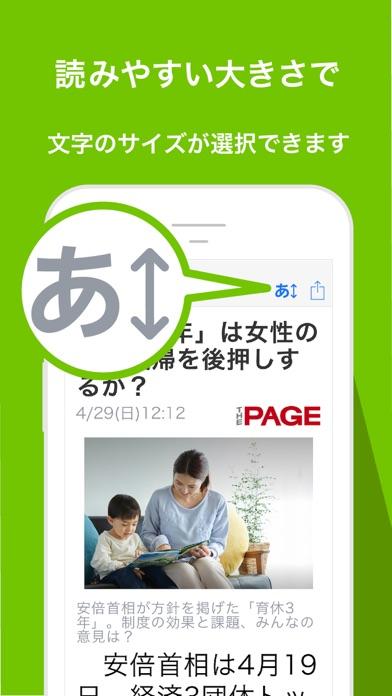 Yahoo!ニュースのおすすめ画像3