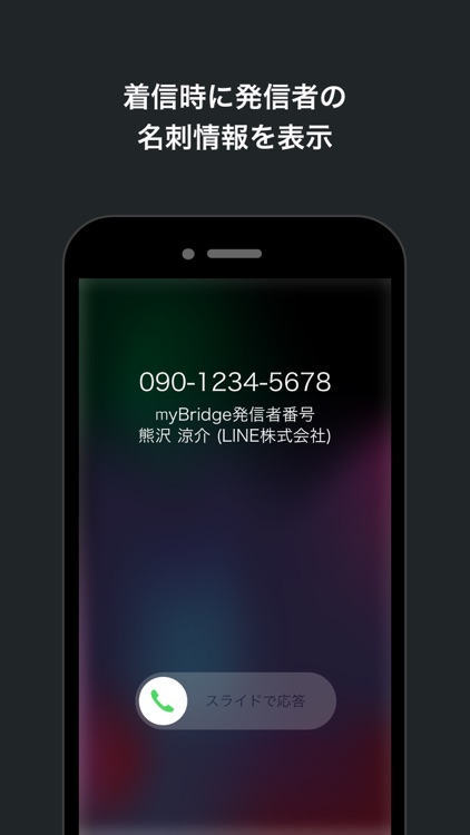 myBridge - 名刺管理アプリ by LINE screenshot-5