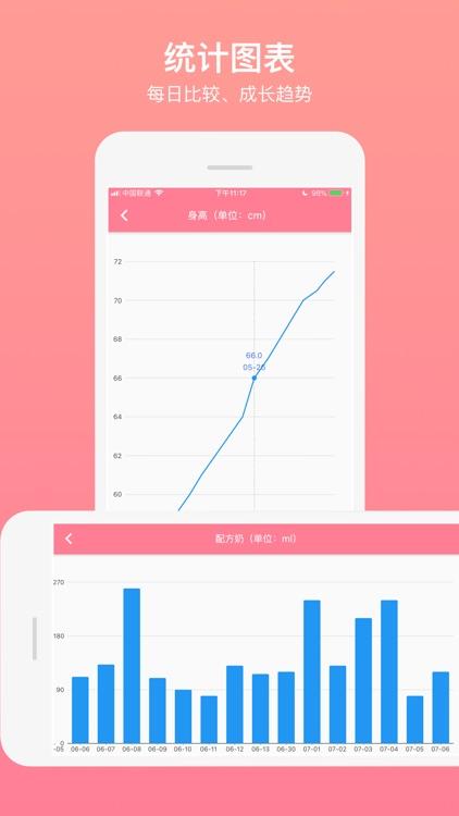 Baby Tracker - Newborn Tracker screenshot-3