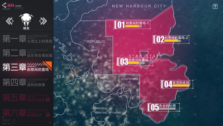 海岸线:战舰养成计划 screenshot-4