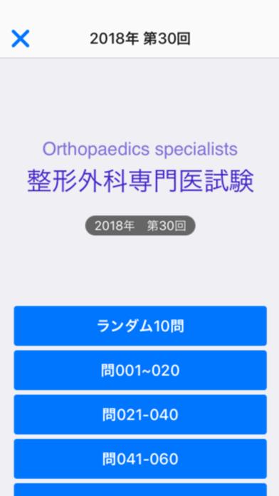 Screenshot for 整形外科専門医試験 in Taiwan App Store