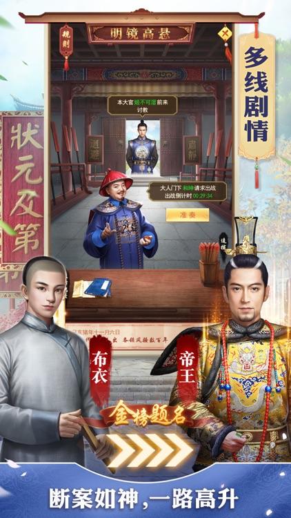 风流帝师-升官发财,风流倜傥 screenshot-3
