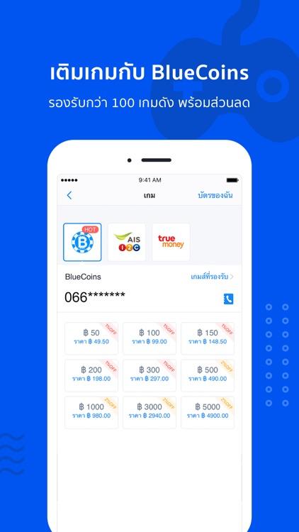 BLUEpay Thailand Bluemart screenshot-5