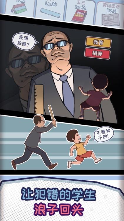 班主任模拟器 - 中国式班主任养成计划! screenshot-5
