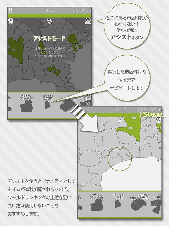 あそんでまなべる 神奈川県地図パズルのおすすめ画像3