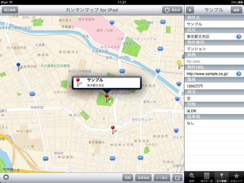 カンタンマップ for iPad - náhled