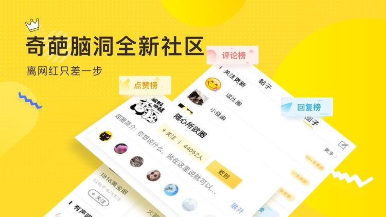 唔哩头条-好玩的新闻资讯 screenshot-4