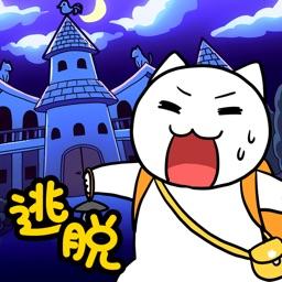 白猫的大冒险 ~不可思议之馆篇~