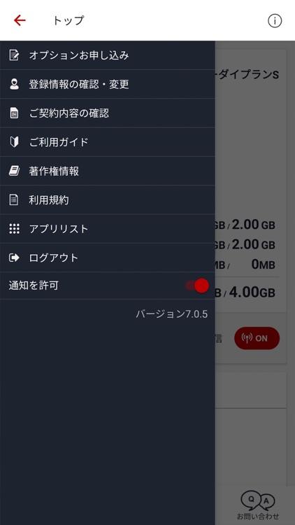 楽天モバイル SIMアプリ screenshot-3