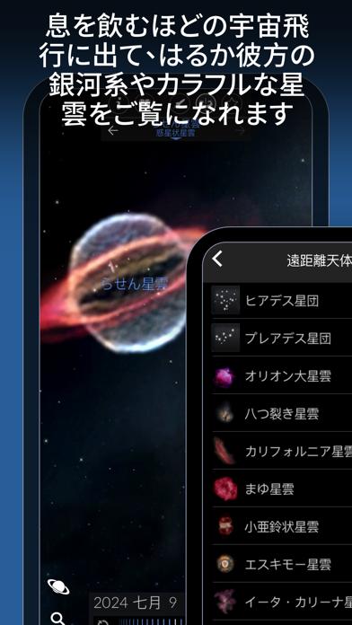 Redshift Sky Proのおすすめ画像5