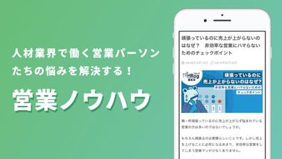 HRog(フロッグ) ~人材業界・人事向けニュース~のスクリーンショット5