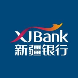 新疆银行手机银行
