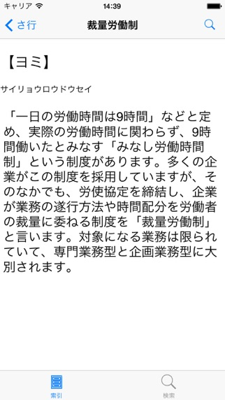 i-人事.労務用語集のおすすめ画像3