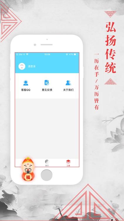 万年历黄历-日历农历八字择日子 screenshot-3