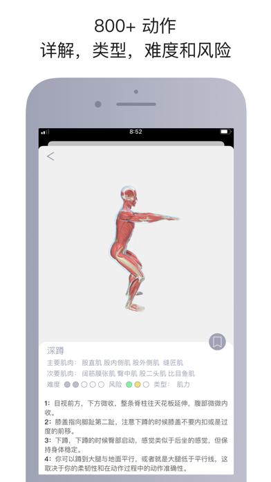 运动解剖のおすすめ画像5