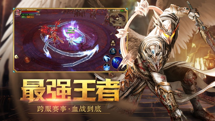 天使纪元-神职天启 screenshot-3