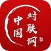 中国对联网