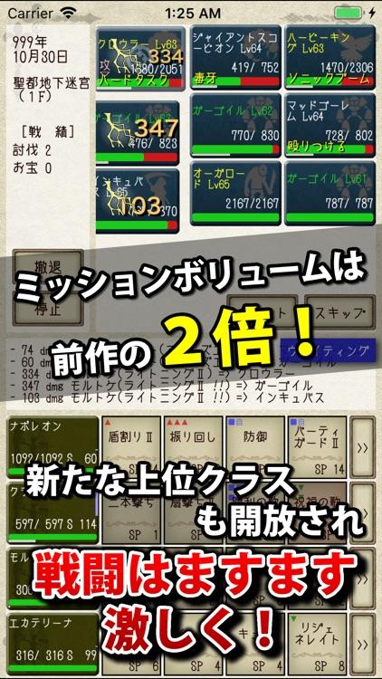 ナイト・アンド・ドラゴン2 - 狂乱の時代 - screenshot-4