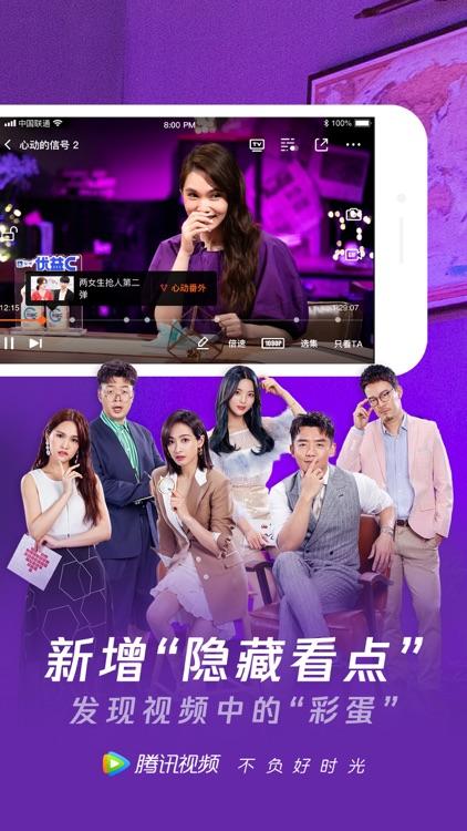 腾讯视频-全职高手独播 screenshot-7