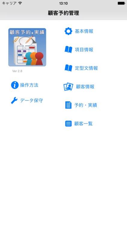 顧客・予約管理 screenshot-4