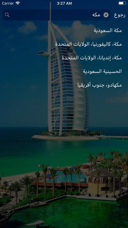 موجز الطقس العربي screenshot-4